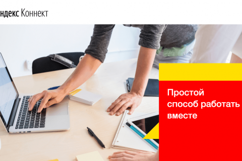 Yandex Connect